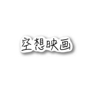 空想映画 Stickers