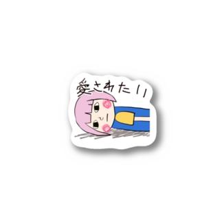 メンヘラぽぽちゃん Stickers