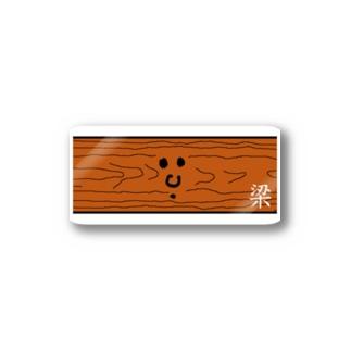 梁間くん Stickers