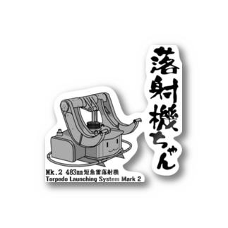 落射機ちゃん Stickers