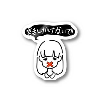 無口ちゃん Stickers