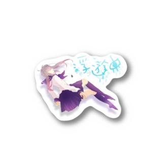 浮遊中 空中 Stickers