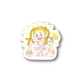 シアワセisコレ! Stickers