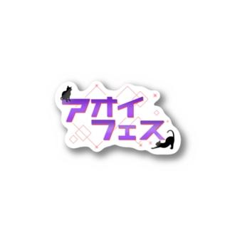 アオイフェス Sticker