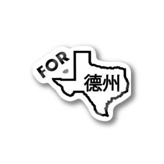 For Texas Chinese Stickers