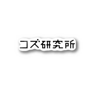 コズ研究所ロゴ Stickers