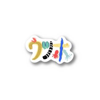 ウツボが作るウツボ Sticker