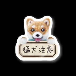 Handmade by Caranfeeの猛犬注意 Stickers