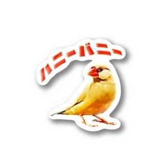 ハニバニステッカー Sticker
