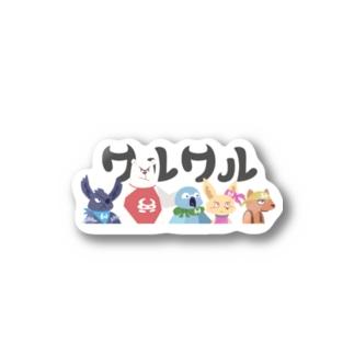 ワルワル Stickers