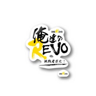 oreRevoステッカー Stickers
