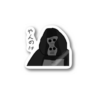 ごりらスタジオ「やんのけステッカー」 Sticker