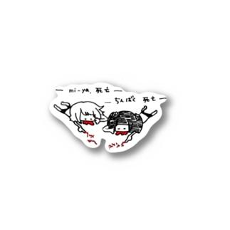 ビーバーズ Stickers