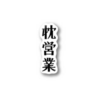 枕営業 Stickers