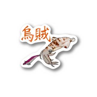 烏賊 Stickers