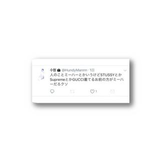 元カノの裏垢ツイート Stickers