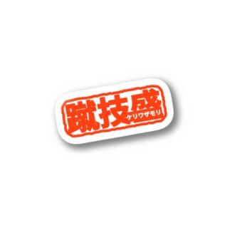 蹴り Stickers