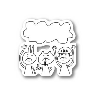くれいじー × 仲間 Stickers