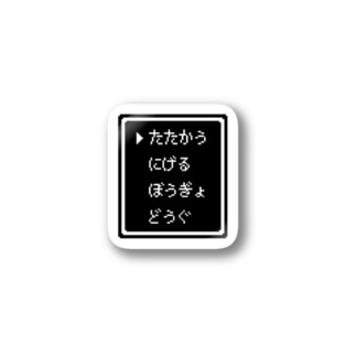 【IENITY】Pixel Command Sticker #Black 「たたかう」 1PCS Stickers