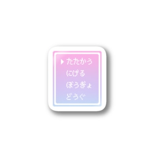 【IENITY】Pixel Command Sticker #ゆめかわ 「たたかう」 1PCS Stickers
