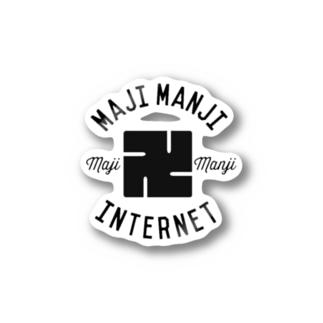 MajiManjiステッカー Stickers