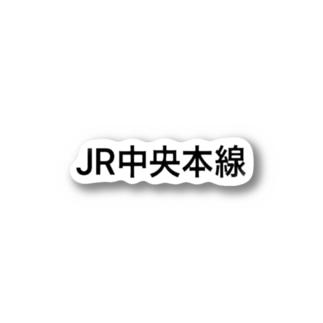 JR中央本線 Stickers