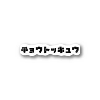 チョウトッキュウ Stickers