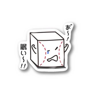 ヤキューブくん(あ~!眠い~!!) Stickers