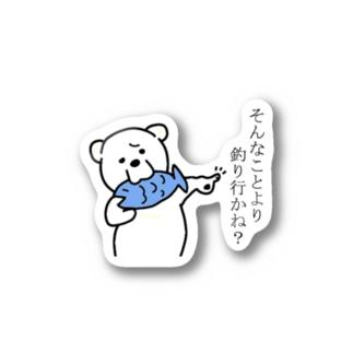 釣りがたのしいシロクマ Stickers