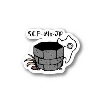 ねこです Stickers
