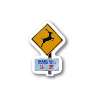 牧野の標識 Stickers