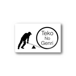 Teko No Genri Stickers