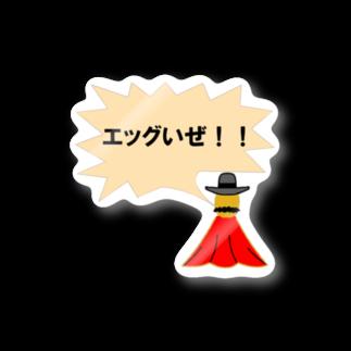 eggmanのエッグい Stickers