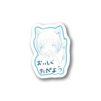 おいしくたべよう Stickers