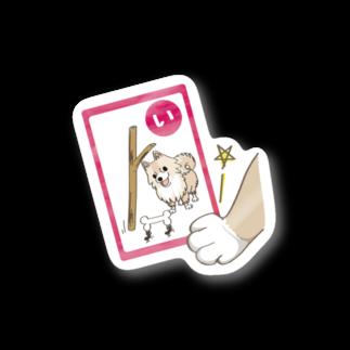 ぽめる堂 Monyaa.tagのぽめるのカルタ_ステッカー ステッカー Stickers