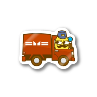 アルボリオくんの郵便車 Stickers