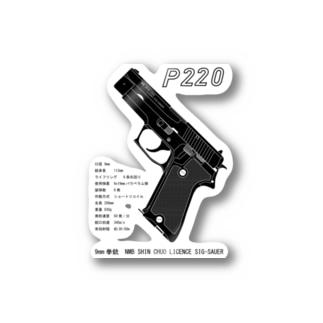 P220 9㎜拳銃 Stickers