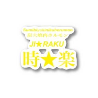 炭火焼肉ホルモン時楽 Stickers