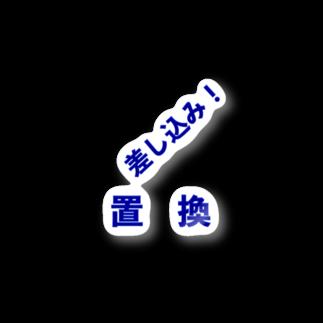 メディア木龍・谷崎潤一郎研究のつぶやきグッズのお店の差込置換 Stickers