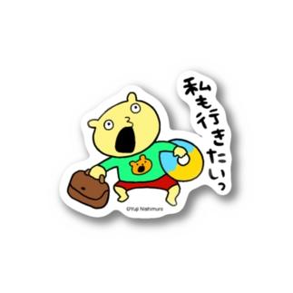 はるやつ 〜行きたい編〜 Stickers