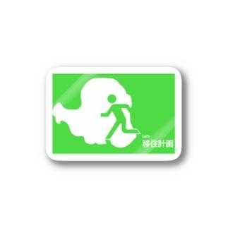 Let's(与論島)移住計画! Stickers