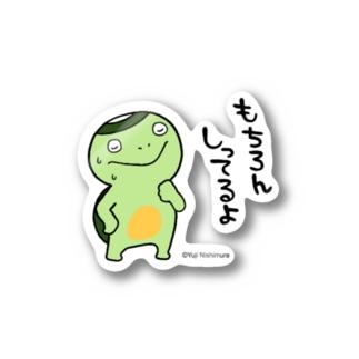 はるやつ 〜しってる編〜 Stickers
