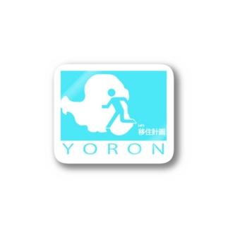 Letsヨロン島移住計画*コバルトブルー Stickers