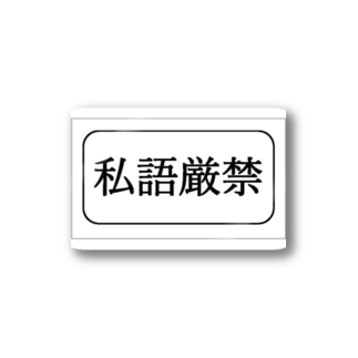 NSH!Lの私語厳禁 Stickers
