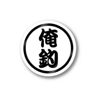 ORETSURI公式ステッカー&缶バッジ(黒) ステッカー