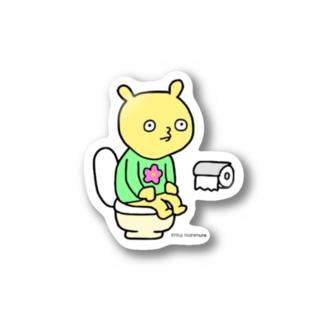 はるやつ 〜おトイレ編〜 Stickers