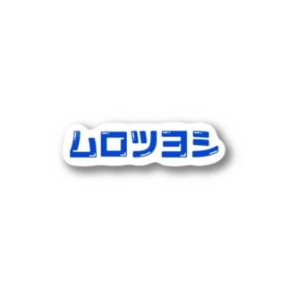 ムロツヨシ(青) Stickers