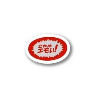 エモい Stickers