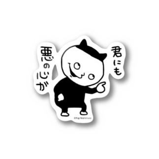 はるやつ 〜悪の心編〜 Stickers
