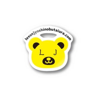 レクサス女子リエコのLJベア Stickers